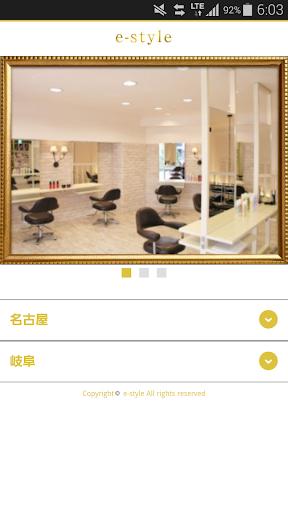 美容室・ヘアサロン e-style(イースタイル)公式アプリ For PC Windows (7, 8, 10, 10X) & Mac Computer Image Number- 5