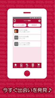 出会系マッチングアプリ – すぐフレ 簡単無料登録ですぐに友達・恋人探しができる出会いアプリのおすすめ画像2