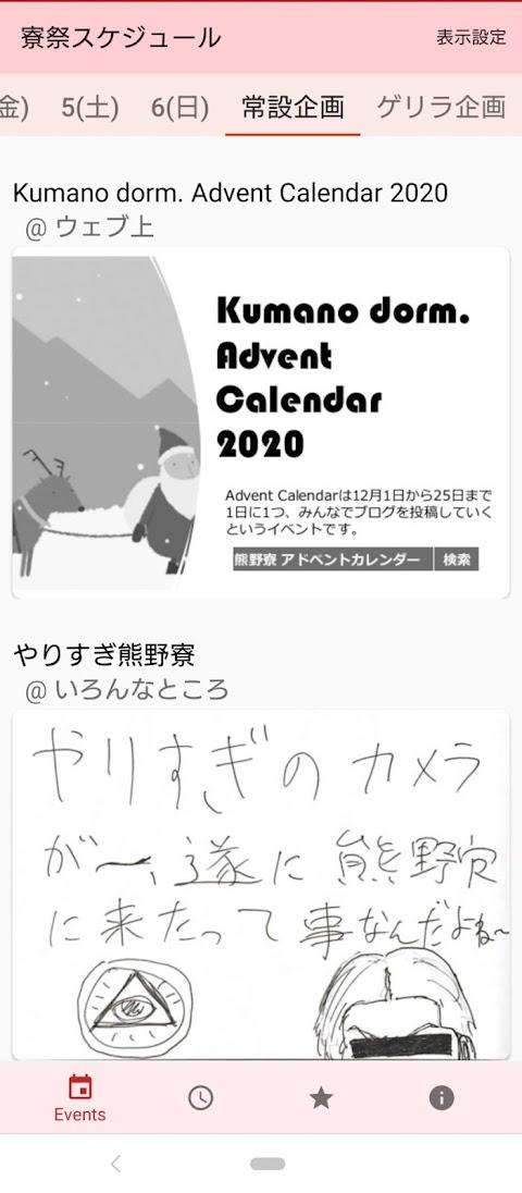 熊野寮祭 2020のおすすめ画像1