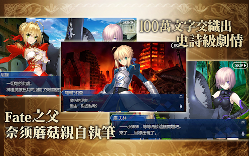 Fate/Grand Order 2.6.1 APK screenshots 8