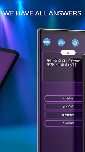 KBC Quiz in Hindi 2020 - General Knowledge IQ Test 20.12.01 screenshots 8