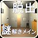 脱出ゲーム Flickering Room - Androidアプリ