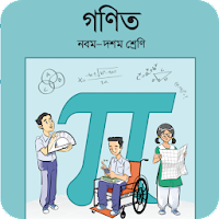 SSC Math Solution 2021 ক্লাস ৯-১০ গণিত সমাধান ২০২১