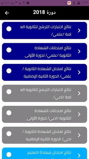 نتائج اختبارات الطلاب في سوريا screen 2