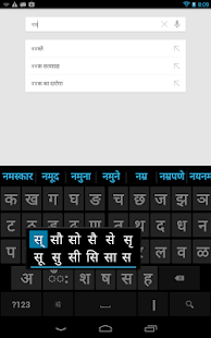 Sparsh Marathi Keyboard