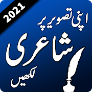 Urdu Poetry on Photo - Poetry on Picture