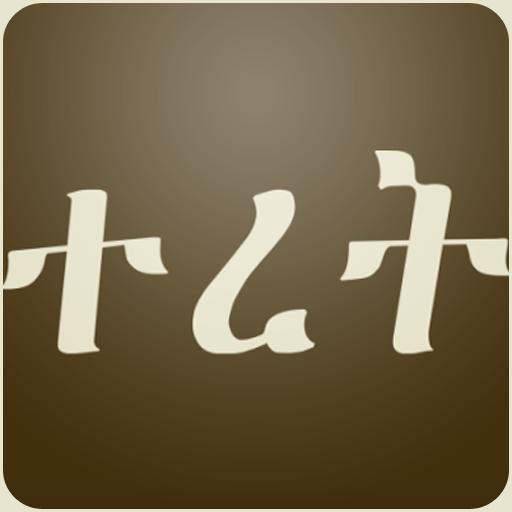 Amharic Fables ተረት ተረት Stories