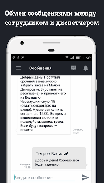 Трекер screenshot 5