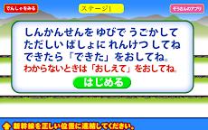 新幹線 連結 パズルのおすすめ画像5