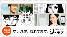 マンガアプリ - コミックシーモア本棚のおすすめ画像1