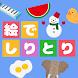 絵でしりとりQ -ことばあそびの脳トレパズルゲーム- - Androidアプリ