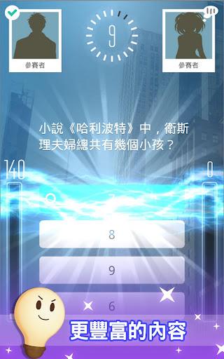 u77e5u8b58u738bLIVE  screenshots 6