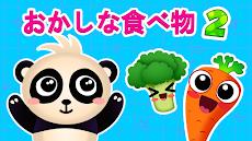 おかしな食べ物2!子供、幼児向け無料学習ゲームのおすすめ画像1