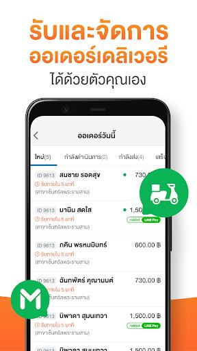 Wongnai Merchant App (WMA) 7.20210308.1 Screenshots 2