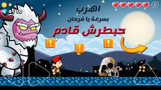 سوبر فرحان 👲 لعبة مغامرات 1.2.1 screenshots 2