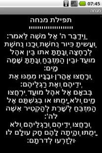 Siddur Nosach Sfarad (Free)