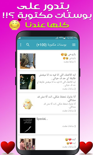 u0628u0648u0633u062au0627u062a u30c4 Posts 4.4.7 Screenshots 3