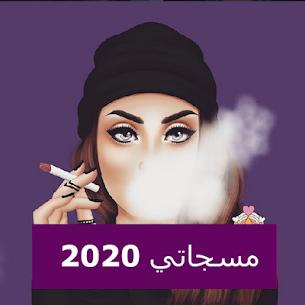 برنامج مسجاتي 2022 اخر اصدار 3