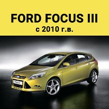 Ремонт Форд Фокус 3 (c 2010 г.в.) Download on Windows