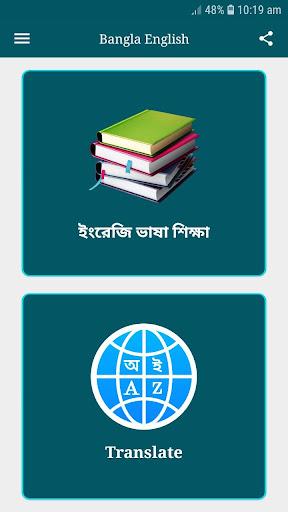 Bangla Voice To English and Bangal Automatic Type  screenshots 1