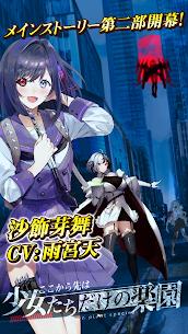 感染×少女 Mod Apk (Enemy Deals Low Damage/Mod Menu) Download 2
