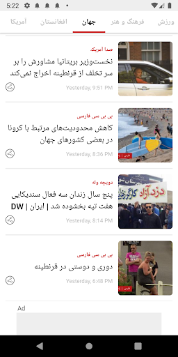 Persian News - Iran News 6.1.13 screenshots 3