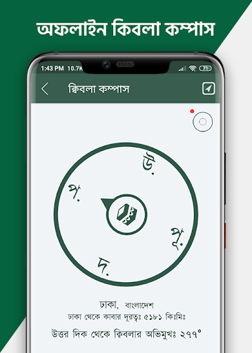 Muslim Bangla - Quran Tafsir, Salat Time, Books apktram screenshots 15