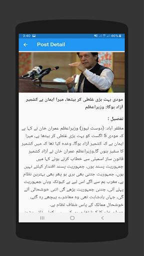 Dost News  screenshots 3