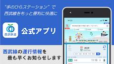 西武線アプリ【公式】運行情報・列車位置情報・車両情報のおすすめ画像1