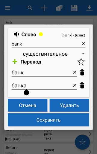 Smart Dictionary apktram screenshots 7