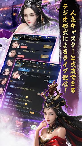 u5929u5730u306eu5982u304fuff5eu6fc0u4e71u306eu4e09u56fdu5fd7uff5e android2mod screenshots 4