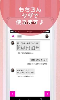 大人の為のアプリ「熟恋くらぶ」登録は無料のおすすめ画像3