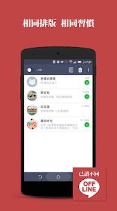 OFFLINE Messenger 2