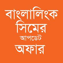 বাংলালিংক সিমের আপডেট অফার-২০২১ APK