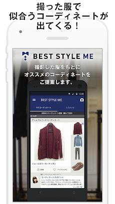 メンズファッションコーディネートアプリ【ベストスタイルミー】のおすすめ画像4