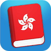 Learn Cantonese Phrasebook
