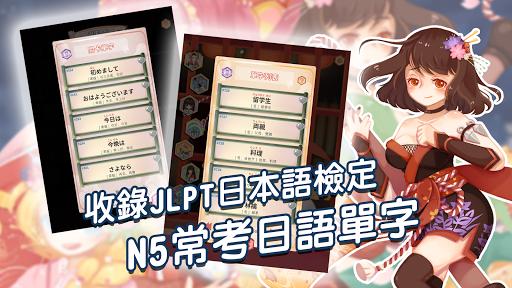 日語N5單字-吉原花巷  screenshots 1
