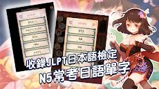 日語N5單字-吉原花巷のおすすめ画像1