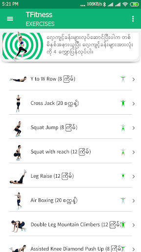 T Fitness 1.2.1 Screenshots 4