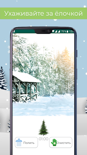 Christmas tree simulator 2021 2.0 screenshots 1