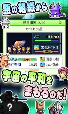 星になったカイロくんのおすすめ画像3