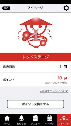山田うどん食堂 公式アプリのおすすめ画像3