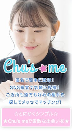 Chu's meのおすすめ画像1