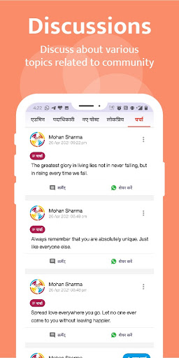 India's largest Community app - Kutumb android2mod screenshots 6