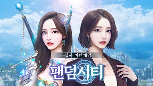 팬덤시티 - 실사풍 미녀 게임 1.0.123 screenshots 1