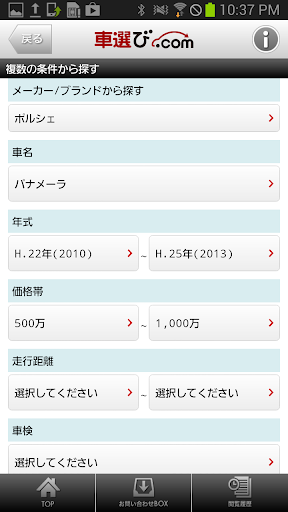 Foto do 車選び.com - 中古車検索アプリ