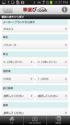車選び.com - 中古車検索アプリのおすすめ画像3