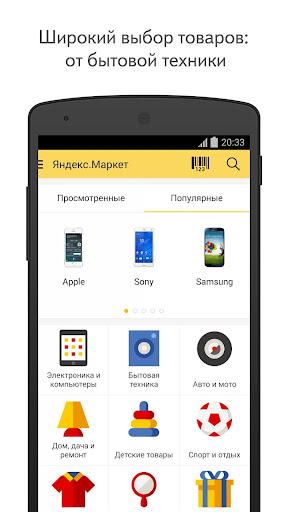 Yandex.Prices 6.24.0 screenshots 1