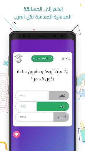Tahadi Wasla Live 4.2.0 Screenshots 2
