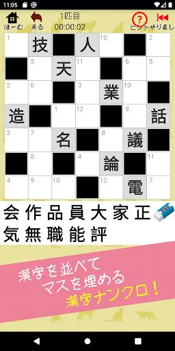 漢字ナンクロ2 ~かわいい猫の無料ナンバークロスワードパズル 2.0.6 updownapk 1